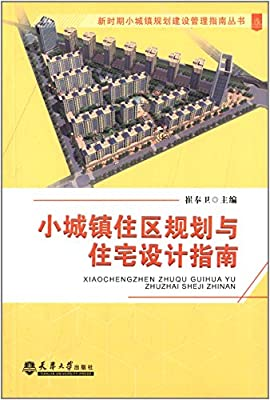 小城镇住区规划与住宅设计指南.pdf
