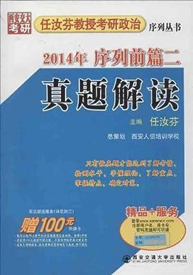 2014年序列前篇2:真题解读.pdf