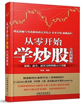 从零开始学炒股.pdf