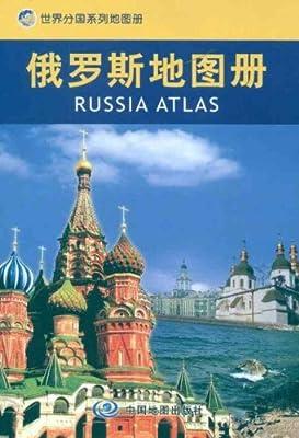 2012俄罗斯地图册.pdf