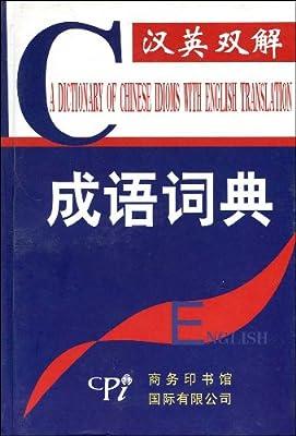 汉英双解成语词典.pdf
