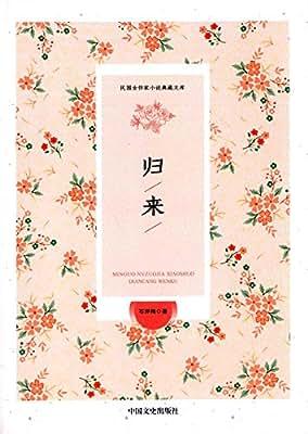 民国女作家小说典藏文库:归来.pdf