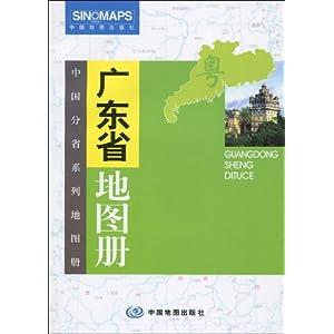 广东省地图册/张红-图书-亚马逊