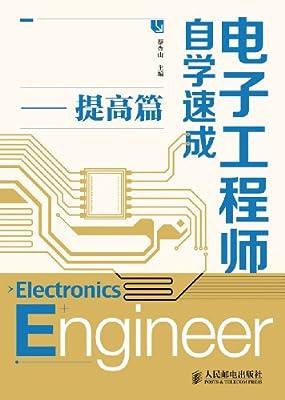 电子工程师自学速成——提高篇.pdf