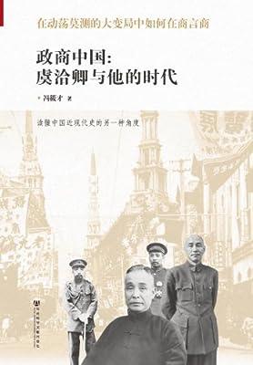 政商中国:虞洽卿与他的时代.pdf