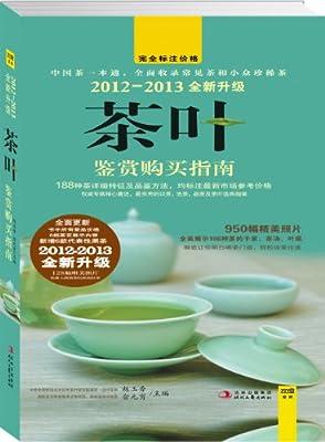 2012-2013全新升级茶叶鉴赏购买指南.pdf