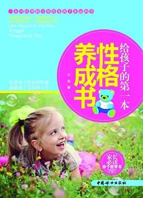 给孩子的第1本性格养成书.pdf