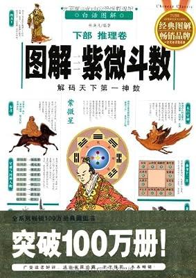图解紫微斗数:解码天下第一神数.pdf