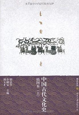 中国古代文化史.pdf