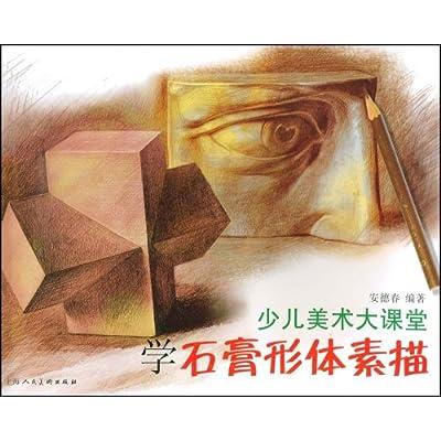 有一特点,就是石膏几何体的品种全面而且集中,作品包含了立方体,球体