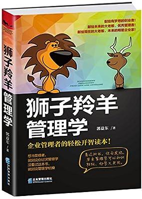 狮子羚羊管理学.pdf