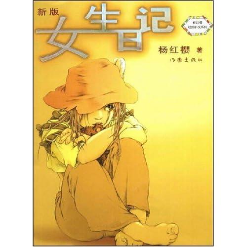 签名本 杨红樱校园小说系列