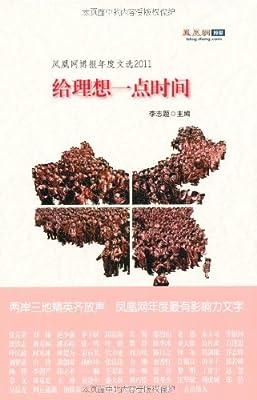 凤凰网博报年度文选2011:给理想一点时间.pdf