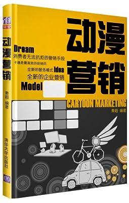 动漫营销.pdf