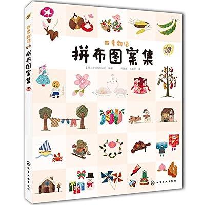 四季物语拼布图案集.pdf