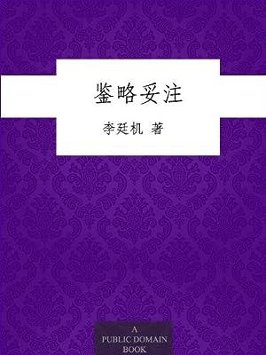 鉴略妥注.pdf