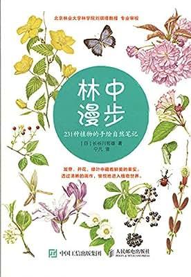 林中漫步 231种植物的手绘自然笔记.pdf