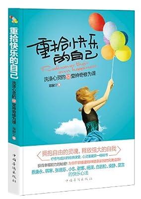 重拾快乐的自己:洗涤心灵的12堂神奇修为课.pdf