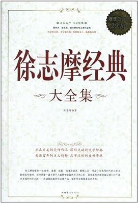 徐志摩经典大全集.pdf