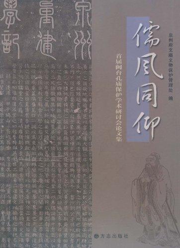 儒风同仰/泉州府文庙文物保护管理处下载