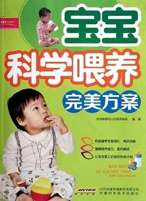 宝宝科学喂养完美方案.pdf