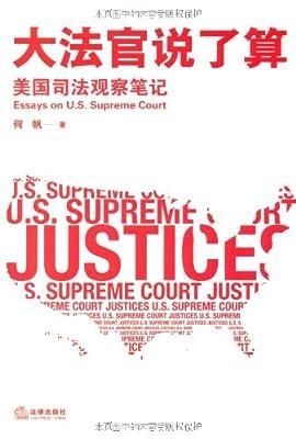 大法官说了算:美国司法观察笔记.pdf