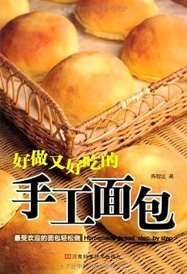 好做又好吃的手工面包.pdf