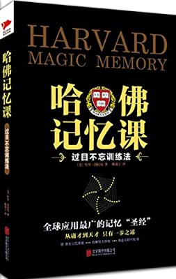 哈佛记忆课:过目不忘训练法.pdf