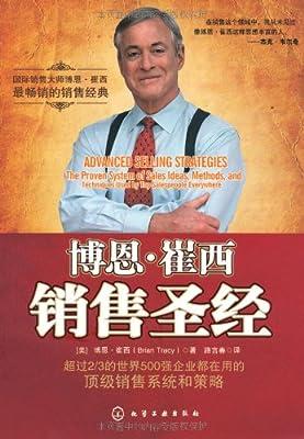 博恩•崔西销售圣经.pdf