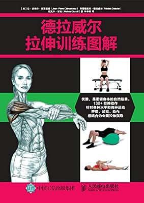 德拉威尔拉伸训练图解.pdf