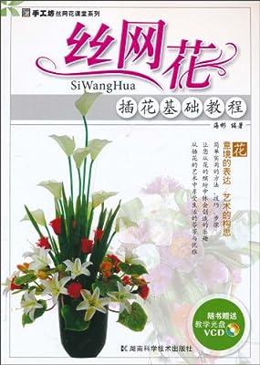 丝网花•插花基础教程.pdf