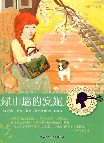 绿山墙的安妮 插图全译本