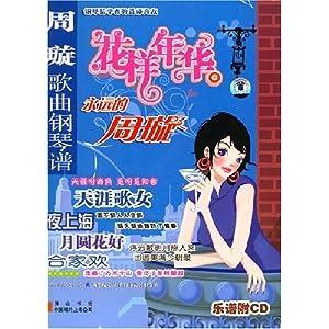 周璇歌曲钢琴谱 CD 附书