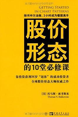 股价形态的10堂必修课.pdf