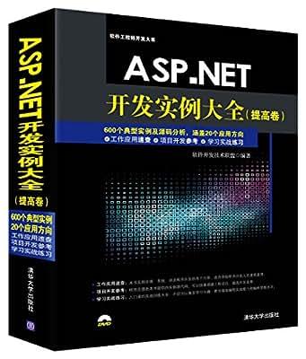 ASP.NET开发实例大全.pdf