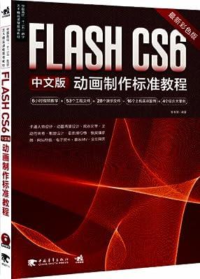 中国高校十二五数字艺术精品课程规划教材:Flash CS6中文版动画制作标准教程.pdf