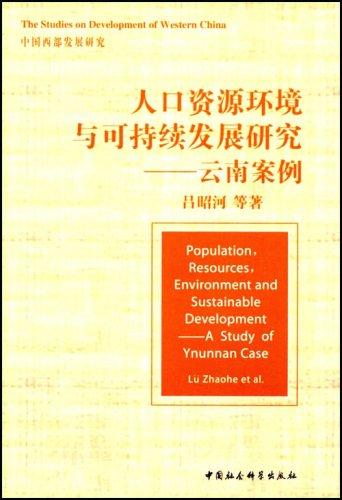 人口资源环境与可持续发展研究 云南案例