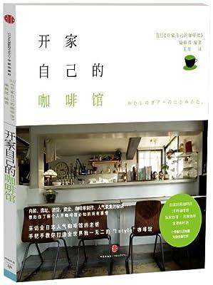 开家自己的咖啡馆.pdf