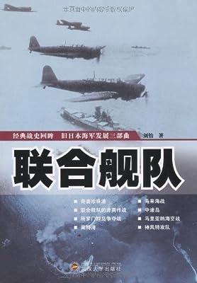 经典战史回眸•旧日本海军发展三部曲:联合舰队.pdf
