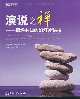 演说之禅:职场必知的幻灯片秘技.pdf