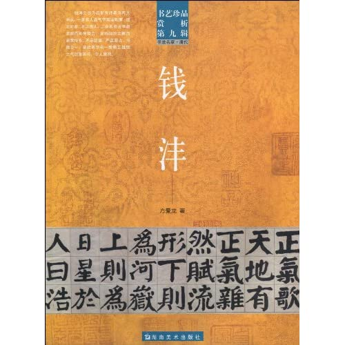 书艺珍品赏析 第9辑 钱沣 书法名家.清代