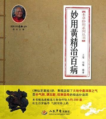 妙用黄精治百病.pdf
