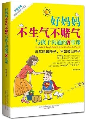 好妈妈不生气不赌气与孩子沟通的8堂课.pdf