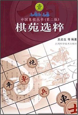 棋苑选粹.pdf