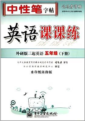 司马彦字帖:英语课课练·外研版三起英语:5年级.pdf