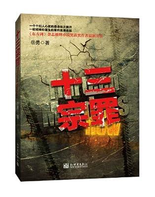 十三宗罪.pdf