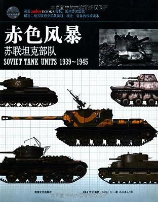 赤色风暴:苏联坦克部队.pdf