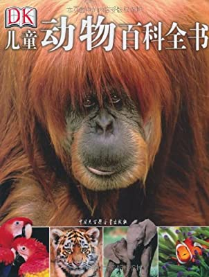 儿童动物百科全书.pdf