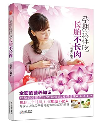 孕期这样吃,长胎不长肉.pdf