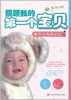 照顾我的第一个宝贝:新手父母成长记.pdf